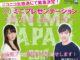 【AJ2019直前】AJミニプレゼンテーションが本日(2019年3月22日)19:00からニコニコ生放送で開催!