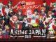 いよいよ今週末開催のAnimeJapan 2019! 直前おさらいといってみよう!