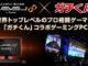 プロ格闘ゲーマー「ガチくん」コラボゲーミングPCがiiyama PC「LEVEL∞(レベル インフィニティ)」より発売決定!