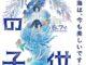 『海獣の子供』× 環境省タイアップ決定!さらに2019年6月1日には代々木公園で開催中の「エコライフ・フェア2019」に渡辺監督が登壇!