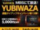 『YUBIWAZA』連動企画タイアップキャンペーン第13弾がスタート!