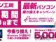 『最新パソコン乗り換えキャンペーン』が日本全国のパソコン工房 店舗・EC・法人営業部でスタート!