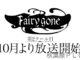TVアニメ『Fairy gone フェアリーゴーン』の第2クール目は2019年10月より放送開始!
