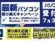 『最新パソコン乗り換えキャンペーン』で下取りパソコンの買取査定が最大5,000円UPしちゃおう!