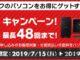 パソコン工房で『ショッピングローン 0%金利キャンペーン』がスタート!