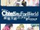 【チヨスタオフ会】非公式OLM ChiyoSta;FanWorld ~線層交錯のグランドオベリスク~【科学ADVオフ会】